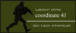coordinate41